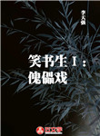 [武侠江湖]笑书生Ⅰ:傀儡