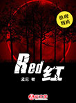 Red 红