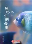 [创意小说]鱼先生的故事
