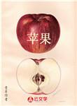 [创意小说]苹果